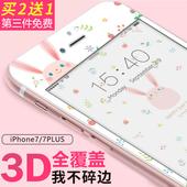 iphone7钢化膜苹果8plus手机彩膜7P卡通全屏覆盖七可爱全包边7软边7plus防摔贴膜八moi8
