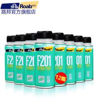 路邦大众汽车燃油宝乙醇汽油添加剂积碳清洗剂节油宝清洁剂12瓶