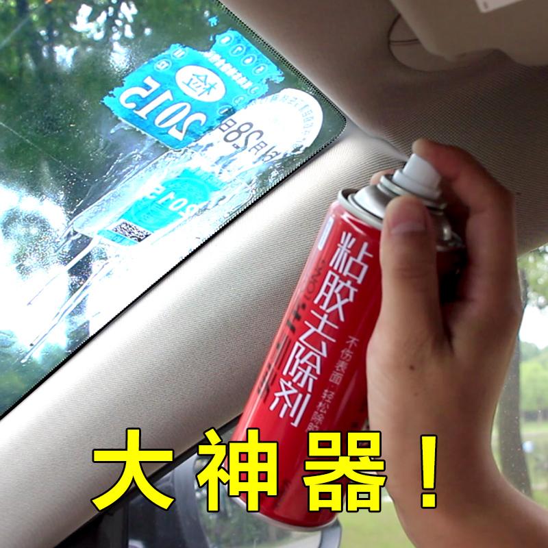 除胶汽车玻璃家用去胶水去粘黏胶不干胶清除剂去除清洗非万能神器