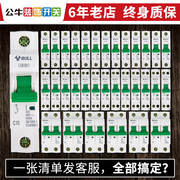 Bull air switch household 2P total switch electric brake 40A power failure protector 63A small 1P open circuit breaker