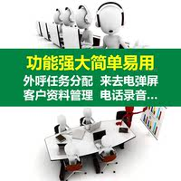 Sales system multi-card version automatic dialing voice outside call artifact sales management telemarketing system