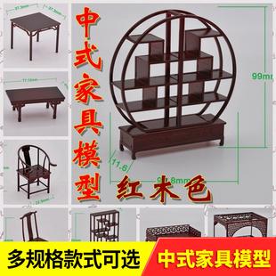 怡迪美中式家具模型红木家具