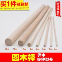 DIY manual sandbox architectural model material quality white birch cylinder round wood stick round wood rod primary colors