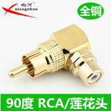 Copper L-shaped Lotus RCA right-angle elbow 90 degree male-to-female conversion plug, male-to-female audio adapter