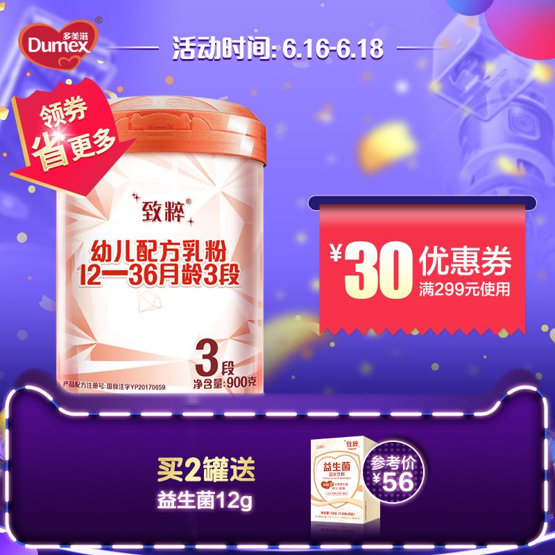 多美滋旗舰店官网致粹婴幼儿配方奶粉3段900g单罐装三段奶粉1-3岁