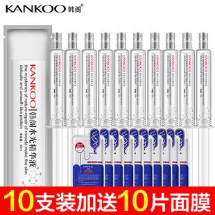韩阁10支水光针涂抹式水光精华液玻尿酸原液收缩毛孔补水保湿面膜