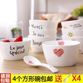 4个方形碗 陶瓷餐具4.5英寸米饭碗家用小碗汤碗沙拉碗早餐碗套装图片