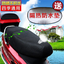 Electric car scooter cushion cover sunscreen waterproof seat cover electric motorcycle summer new universal breathable cushion cover