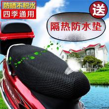 通用透气座垫套 电动车踏板摩托车坐垫套防晒防水座套电摩夏季新款