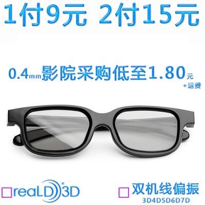 imax中影偏光3d眼镜电影院专用万达5d不闪式儿童圆线偏振电视通用