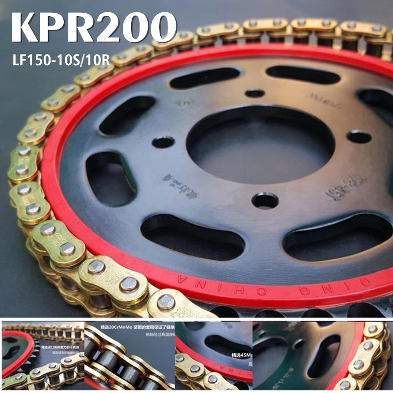 力帆摩托车配件LF150-10S/KPR150/200静音套链 改装油封链条齿轮