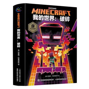 【新书现货】我的世界书破碎小说正版图书 Minecraft官方少儿幻想小说MOJANG6-9-12岁青少年小学生漫画书游戏书冒险故事图画书益智