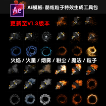 AE script + Template: Cool flame star Smoke dust magic particle film and television special effects generation kit V1.3