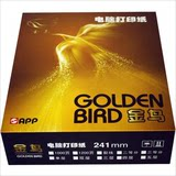 Authentic Golden Bird computer printing paper 241-2 two-pin stylus printing paper two second division invoice