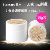 解胶剂无刺激快速嫁接睫毛卸胶膏卸除膏15g 日本进口卸睫毛嫁接