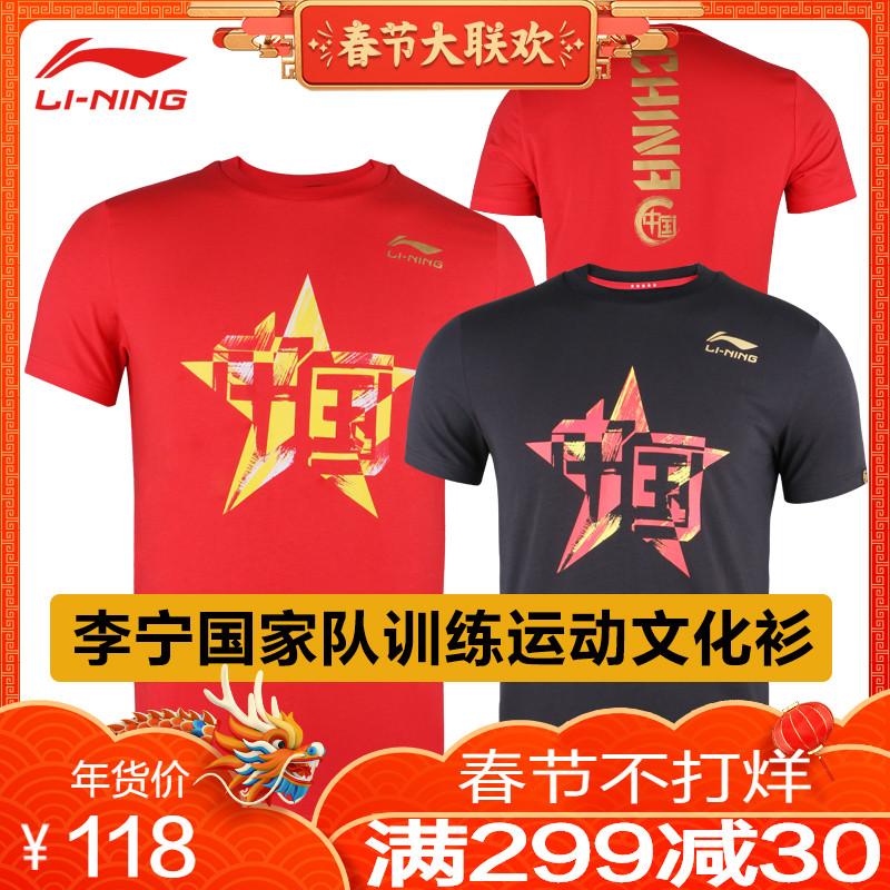 LINING李宁乒乓球服休闲T恤服短袖国家队训练男短袖乒乓球运动服