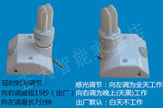 Infrared body sensor switch sensor lamp holder lampway delay sensitivity adjustable 220V intelligent