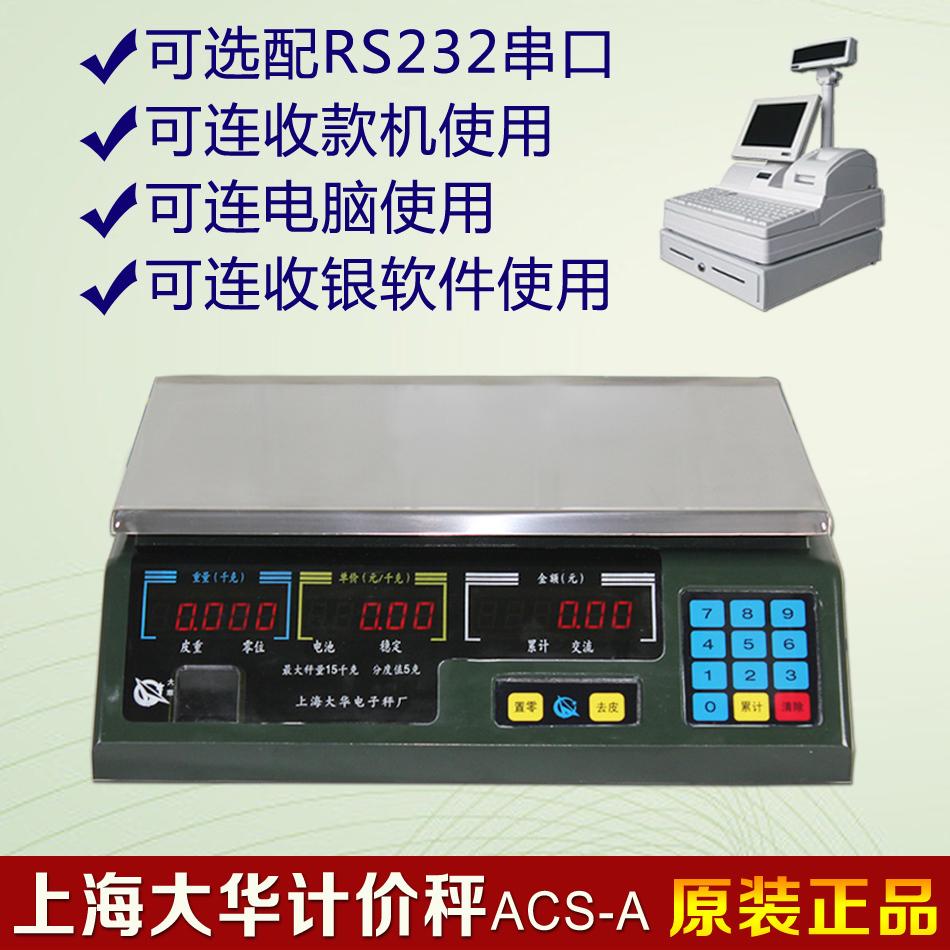 大华电子秤acs-a15ab30kg美团rs232串口通讯计价称二维火来钱快秤