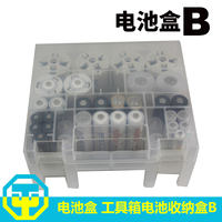 Battery storage box outlet toolbox battery box B can be placed on the 5th 10 section 7th 1st 2nd battery compartment storage box