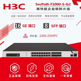 H3C f1000-s-g2 full gigabit multiwan port hardware security and firewall