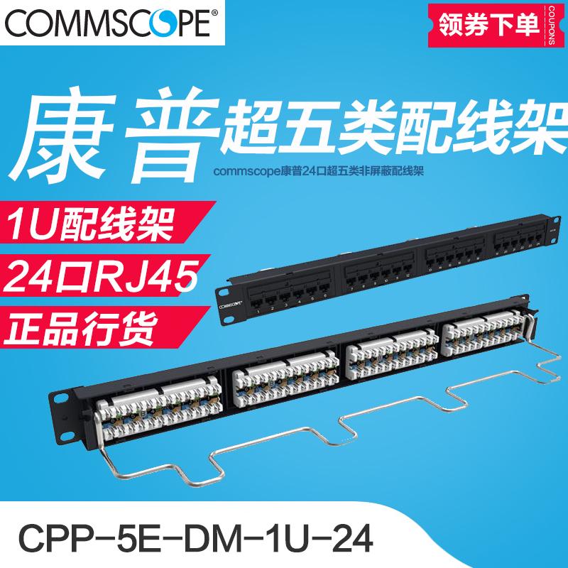 现货增票康普CPP-5E-DM-1U-24 超5类24口非屏蔽网络配线架 替代406330-1原装带防伪