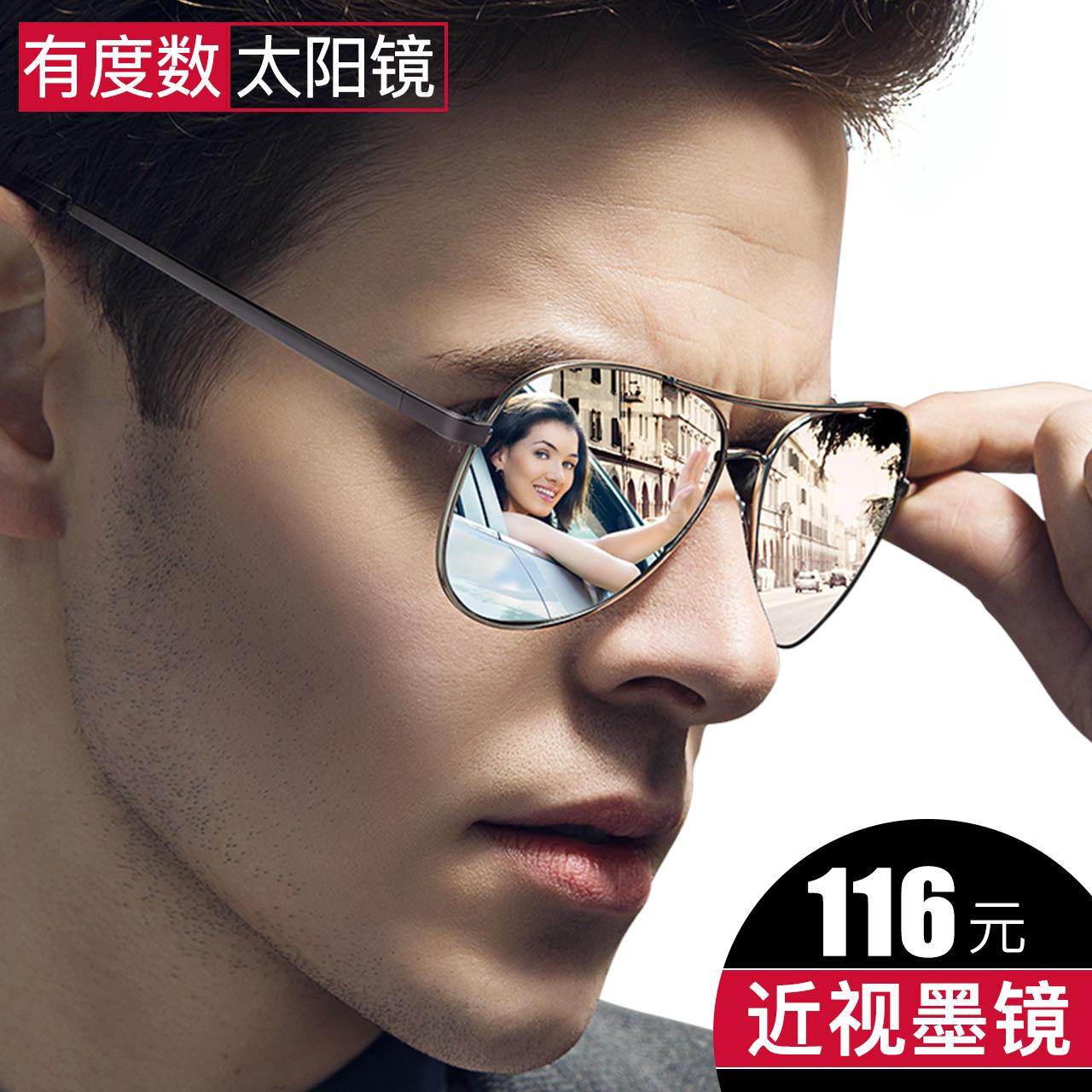 近视墨镜男士潮带有度数开车专用驾驶偏光眼镜女定制近视太阳镜男