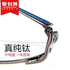 乐申眼镜框 男纯钛眼镜架男近视眼镜半框商务配眼镜防辐射眼睛框