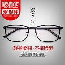度变色成品镜50040030025020015010075配纯钛近视眼镜男女
