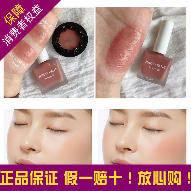 韩国正品APIEU奥普JUICY PANG BLUSHER果汁液体腮红BE01奶茶色