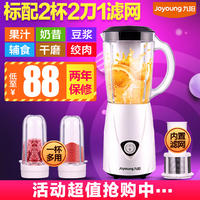 Jiuyang juicer household fruit small automatic fruit and vegetable multi-function fried juice cooking machine mini juice cup