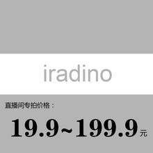 iradino直播间专拍价格19.9-199.9元