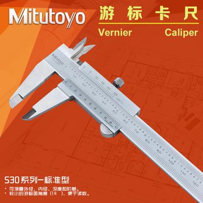 日本三丰Mitutoyo四用游标卡尺 0-150 200 300MM 530-312 118 119