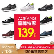 【特惠】奥康男鞋四季断码男鞋男单鞋皮鞋日常商务舒适皮鞋