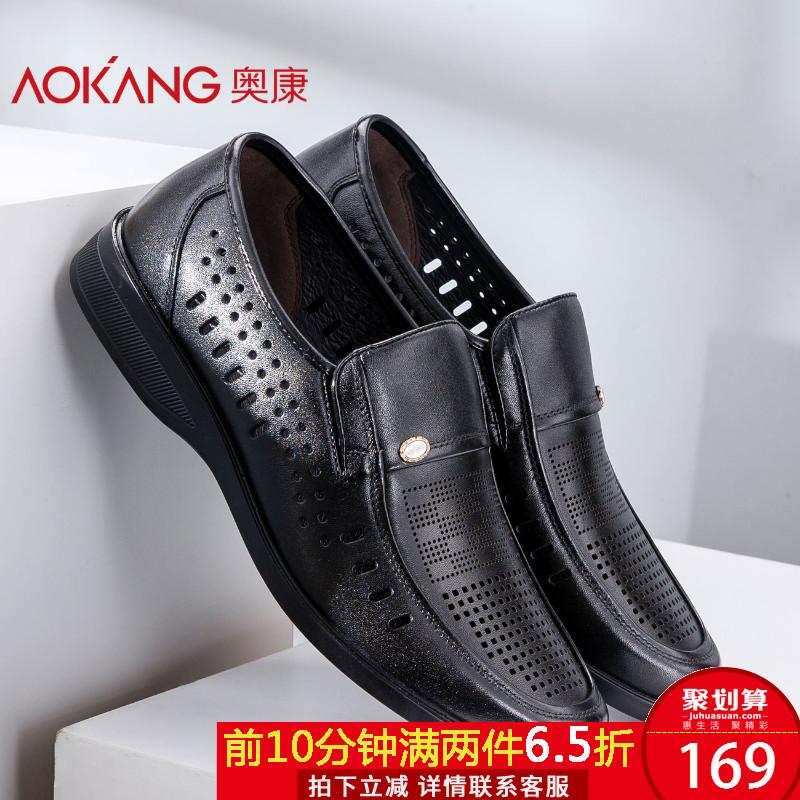 奥康男鞋夏季