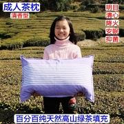 茶叶枕头成人茶香枕 单人7斤高山绿茶枕芯清香助睡眠养生枕保健枕