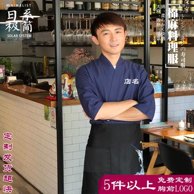 日式料理服装日式工作服寿司店厨师服服务员日料棉麻面料和服上衣