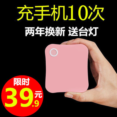 M20000便携充电宝迷你手机通用毫安MIUI安卓苹果超薄可爱移动电源有假货吗