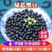 绿芯黑豆 新货农家自种小黑豆 乌豆 青仁大黑豆 豆类杂粮粗粮250g