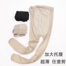 孕妇丝袜托腹可调节加大码 袜夏季 高腰超薄任意剪防勾丝连裤 200斤