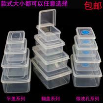 包邮长方形食品保鲜盒翻盖塑料盒子冰箱收纳盒冷冻冷藏微波炉加热