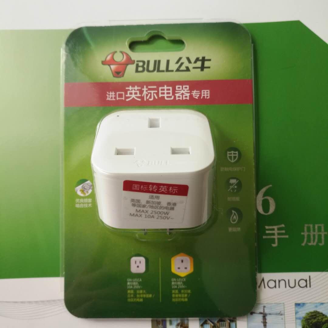 公牛港版轉換插頭ipad香港電源轉換器手機蘋果充電器英轉中轉接頭