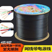 网络监控线带电源一体线纯铜4芯8芯网线+2综合线室外复合线300米