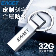 忆捷U盘 32g定制刻字logo学生优盘汽车载电脑两用金属高速32gu盘