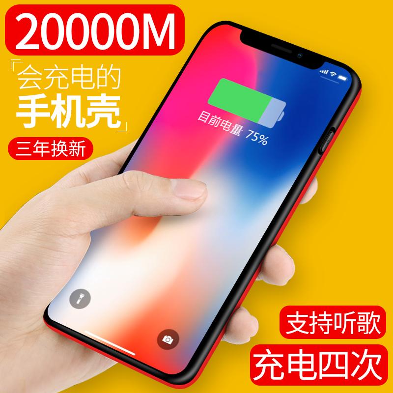 20000M苹果X背夹充电宝8电池iphone7专用6s超薄7p手机壳6plus便携iphone X背夹式8p大容量毫安移动电源夹背冲