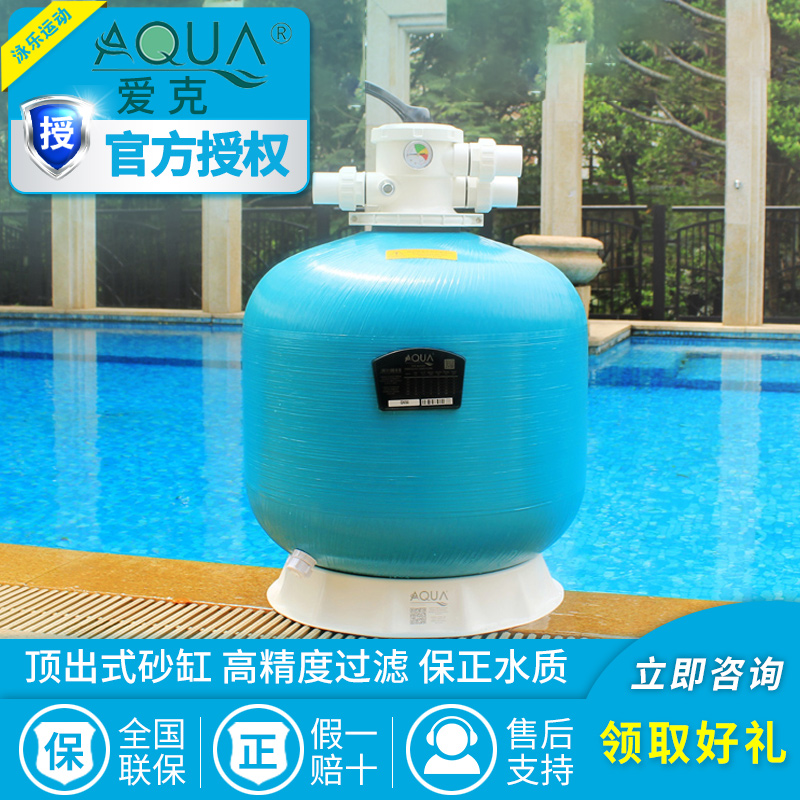 AQUA 爱克 游泳池过滤沙缸 循环砂缸过滤器石英砂过滤器 Q系列