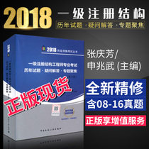 2018 First Class registered structural Engineer Professional Examination of the questions question answer topic focus part of the question more explain video level architect Zhangqingfang registered structural engineer real problem