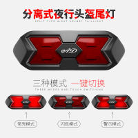 AD electric car battery car motor helmet tail box safety warning tail light