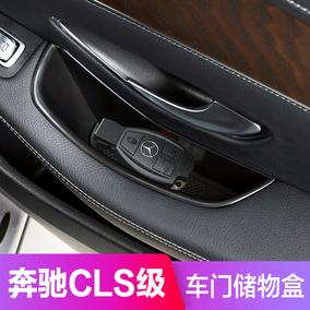 奔驰CLS300车门储物盒CLS350CLS260扶手箱CLS320CLS400内饰置物盒