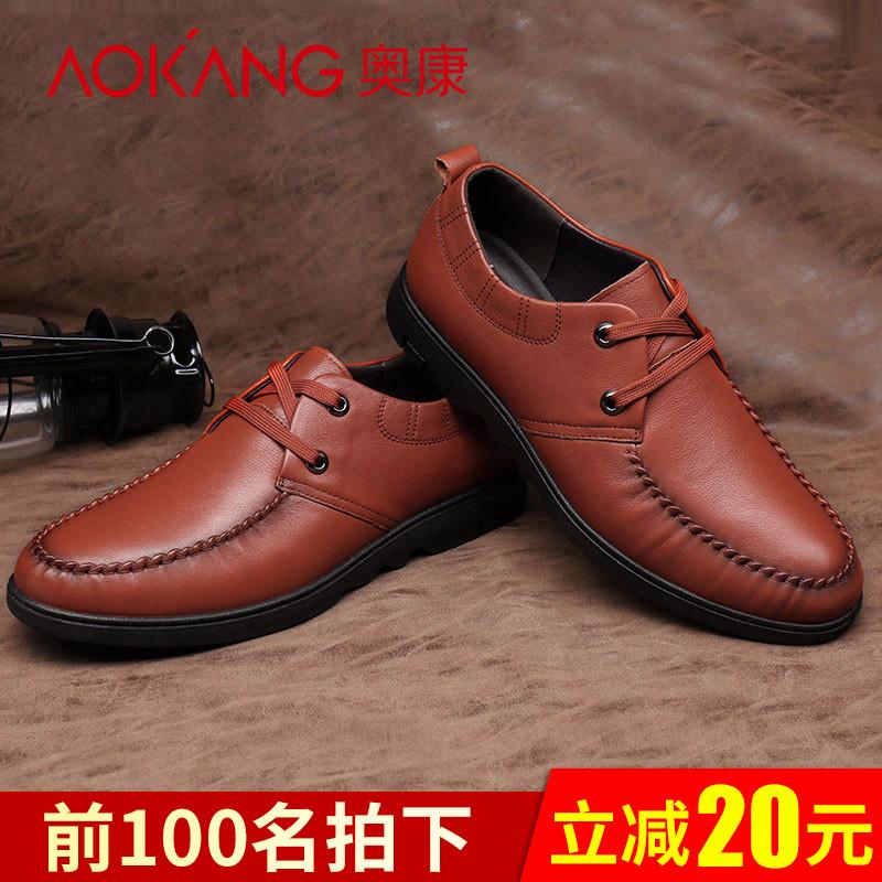 奥康休闲男鞋 男士真皮商务皮鞋透气青年潮流英伦系带皮鞋单鞋3元优惠券