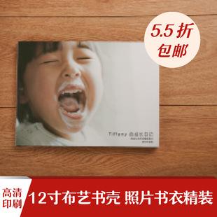 12寸婚纱照相册影集儿童照片书diy定制旅游毕业照片制作纪念册